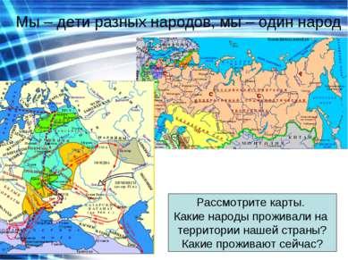 Рассмотрите карты. Какие народы проживали на территории нашей страны? Какие п...