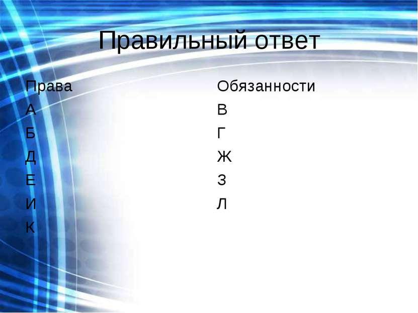 Правильный ответ Права А Б Д Е И К Обязанности В Г Ж З Л