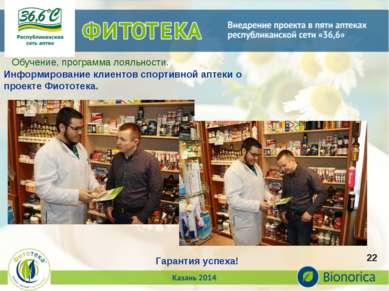 * Обучение, программа лояльности. Информирование клиентов спортивной аптеки о...