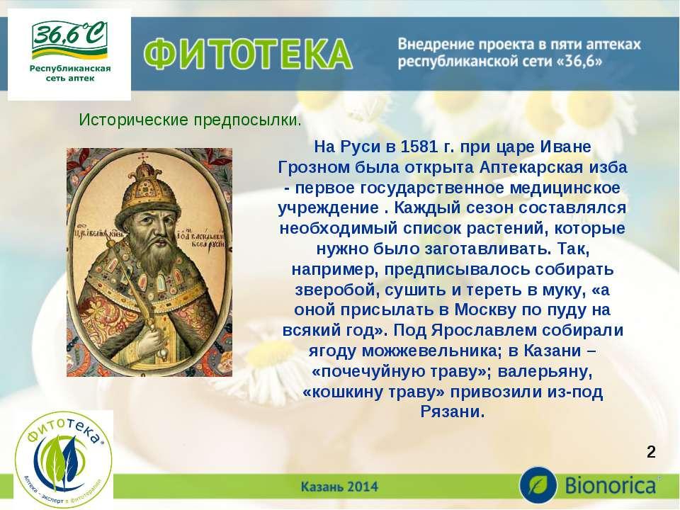* Исторические предпосылки. На Руси в 1581 г. при царе Иване Грозном была отк...