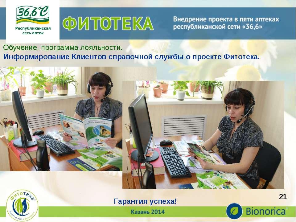 * Обучение, программа лояльности. Информирование Клиентов справочной службы о...