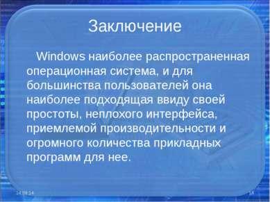 Заключение Windows наиболее распространенная операционная система, и для боль...