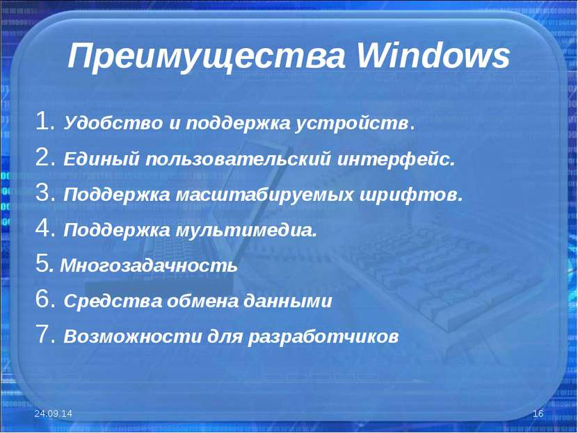 Преимущества Windows 1. Удобство и поддержка устройств. 2. Единый пользовател...