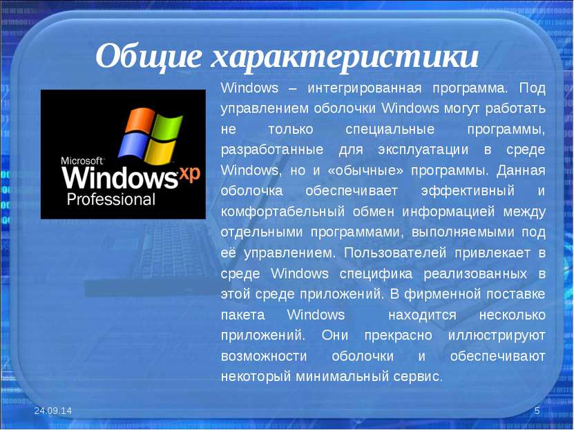 Общие характеристики * * Windows – интегрированная программа. Под управлением...