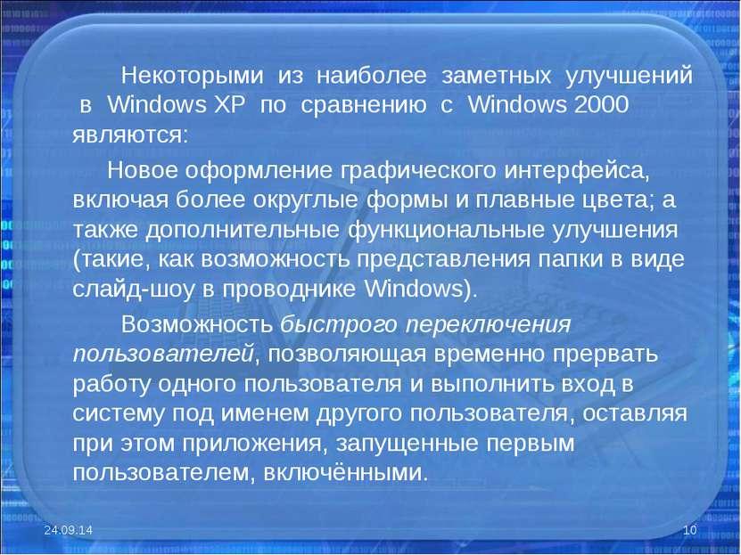 Некоторыми из наиболее заметных улучшений в Windows XP по сравнению с Windows...