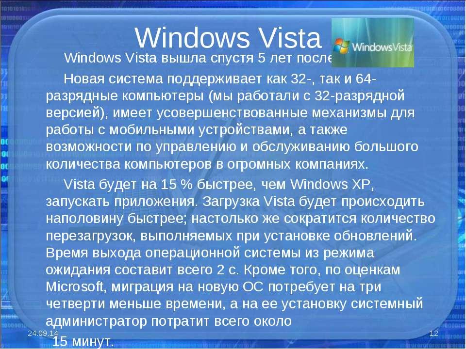 Windows Vista Windows Vista вышла спустя 5 лет после XP. Новая система поддер...