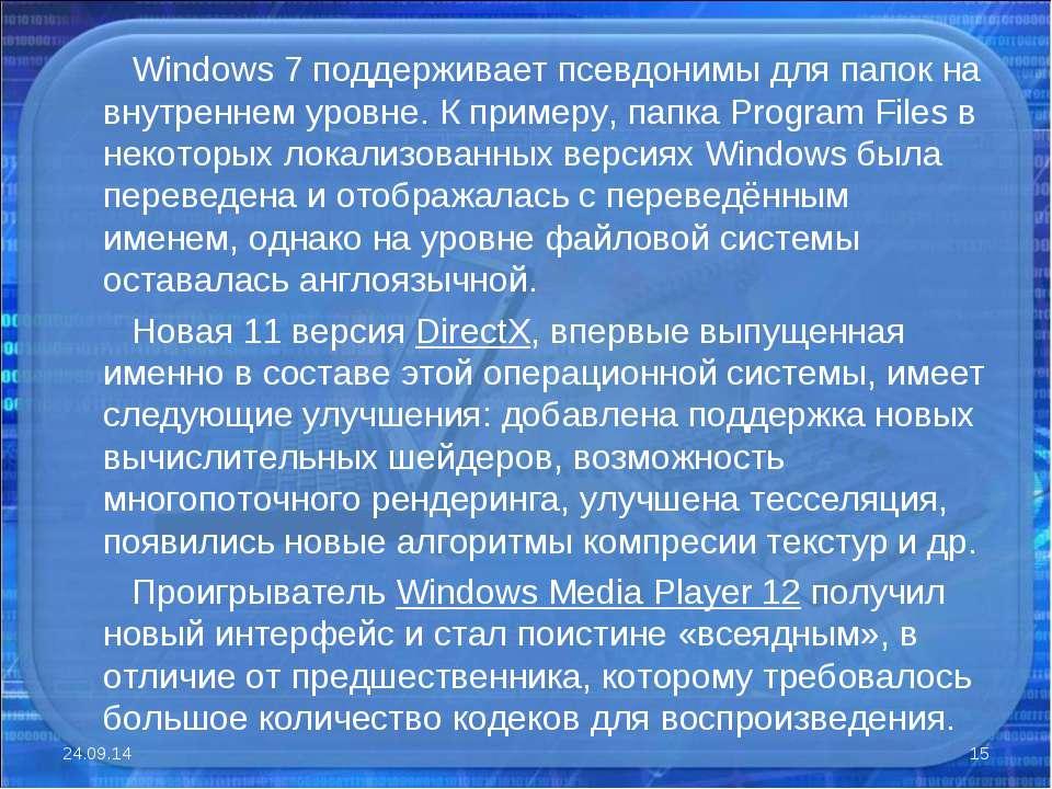 Windows 7 поддерживает псевдонимы для папок на внутреннем уровне. К примеру, ...