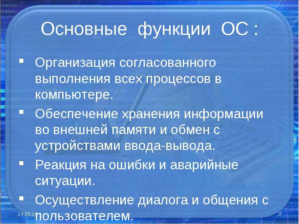 Основные функции ОС : Организация согласованного выполнения всех процессов в ...