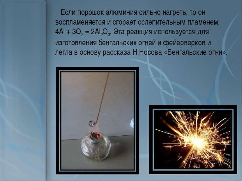Если порошок алюминия сильно нагреть, то он воспламеняется и сгорает ослепите...