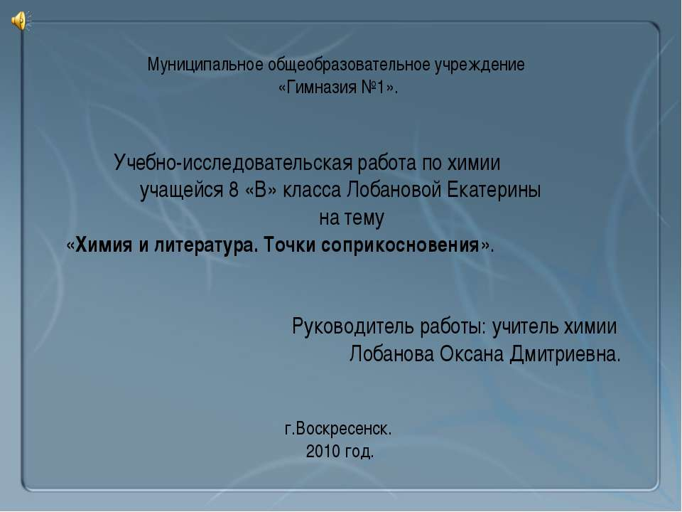 Муниципальное общеобразовательное учреждение «Гимназия №1». Учебно-исследоват...