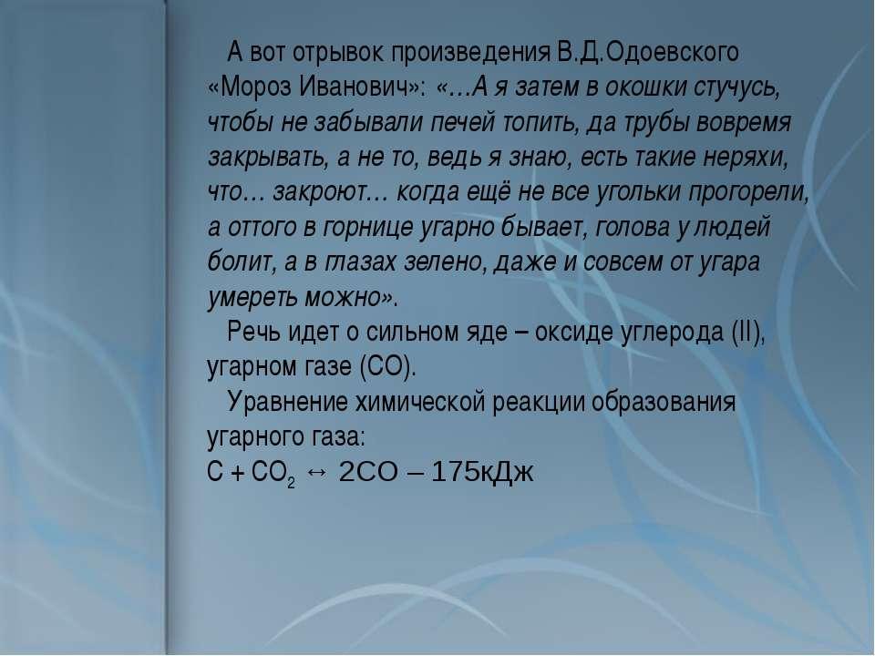 А вот отрывок произведения В.Д.Одоевского «Мороз Иванович»: «…А я затем в око...