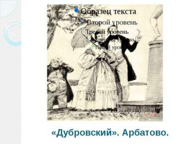 «Дубровский». Арбатово.