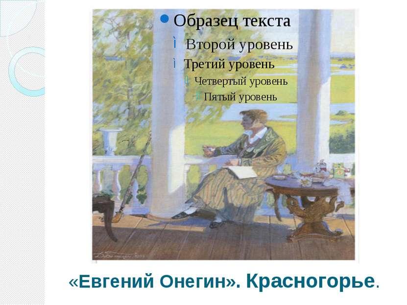 «Евгений Онегин». Красногорье.