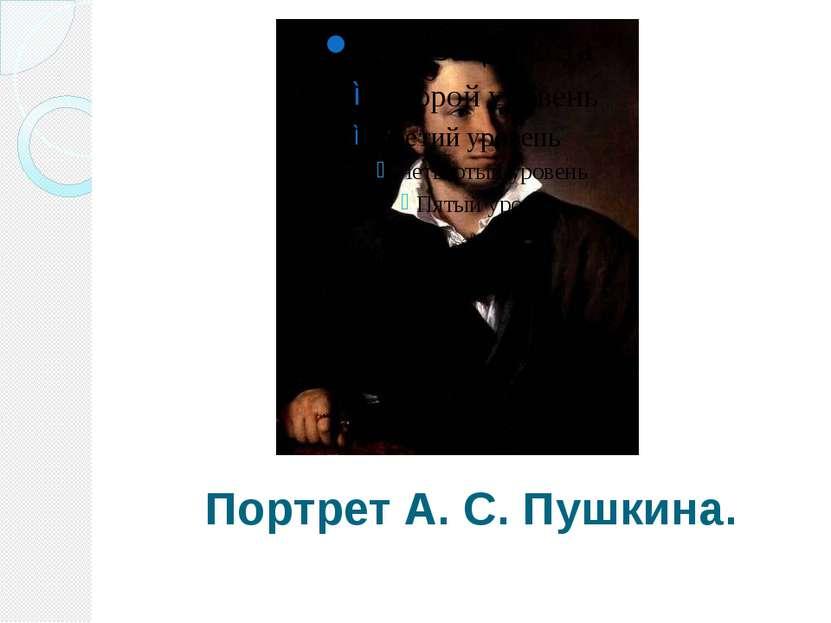 Портрет А. С. Пушкина.