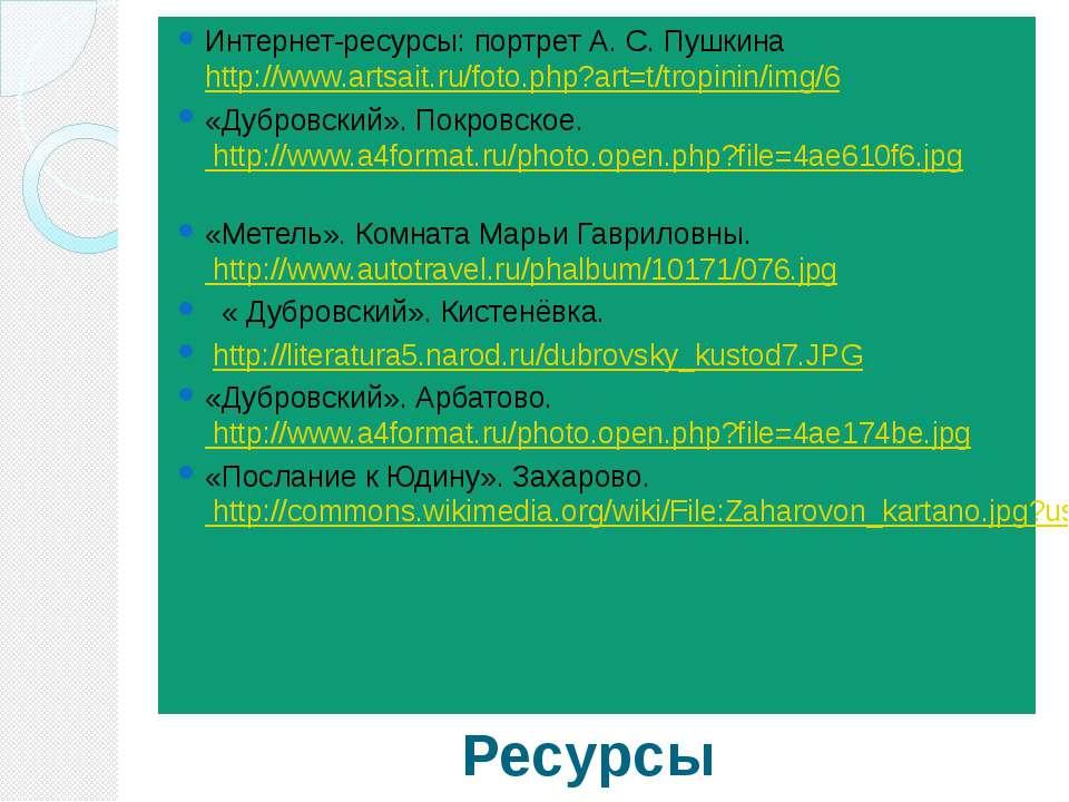 Ресурсы Интернет-ресурсы: портрет А. С. Пушкина http://www.artsait.ru/foto.ph...