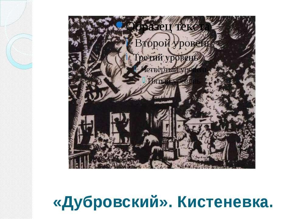 «Дубровский». Кистеневка.