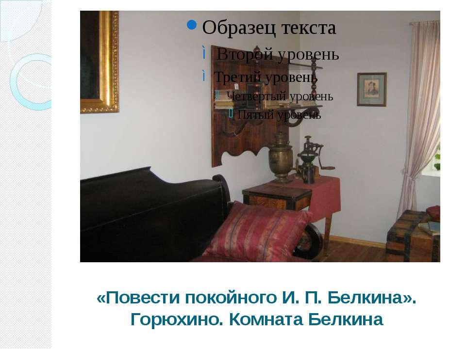 «Повести покойного И. П. Белкина». Горюхино. Комната Белкина