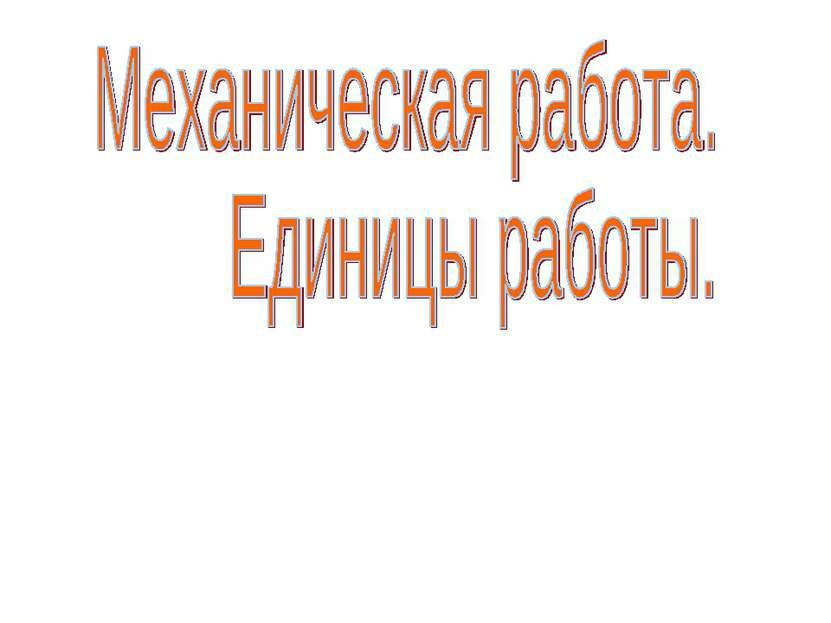 Работа Мишкиной И.Ю. учителя физики МБОУ «Большеаксинская средняя общеобразов...