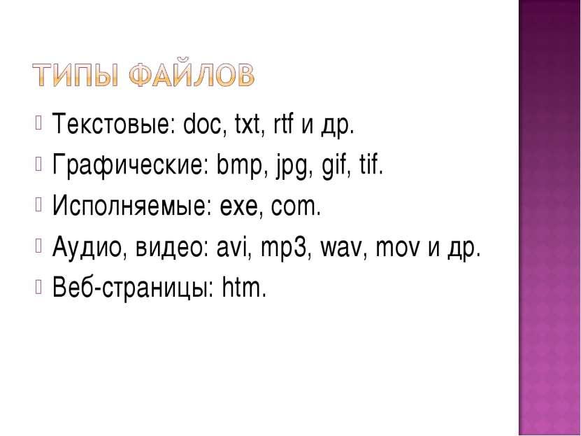 Текстовые: doc, txt, rtf и др. Графические: bmp, jpg, gif, tif. Исполняемые: ...