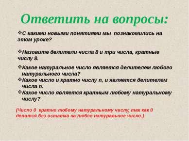 14.08.2011 Ответить на вопросы: (Число 0 кратно любому натуральному числу, та...