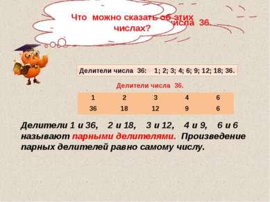 Назовите делители числа 36. Делители числа 36. Делители числа 36: 1; 2; 3; 4;...