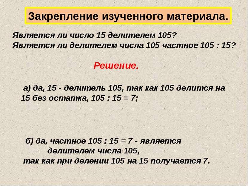 Закрепление изученного материала. Является ли число 15 делителем 105? Являетс...