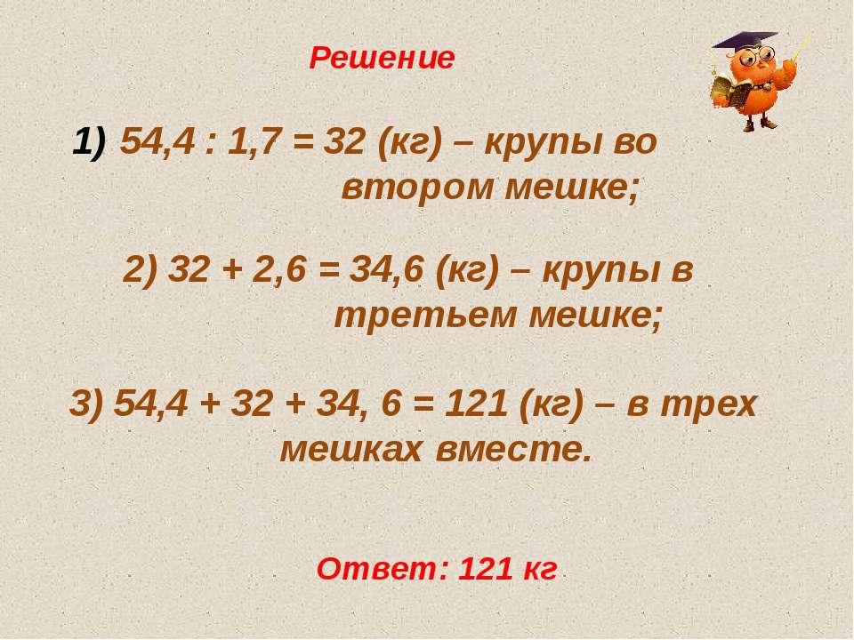 Решение 54,4 : 1,7 = 32 (кг) – крупы во втором мешке; 2) 32 + 2,6 = 34,6 (кг)...