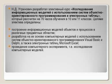 Н.Д. Угринович разработал элективный курс «Исследование информационных моделе...