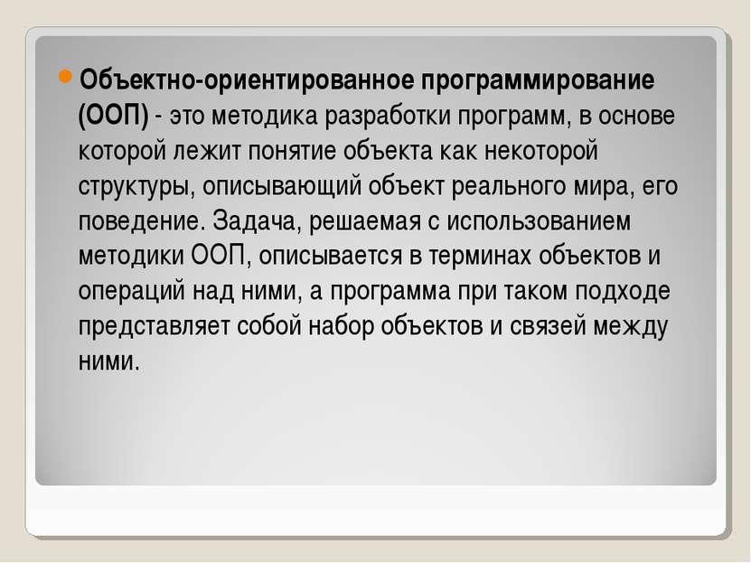 Объектно-ориентированное программирование (ООП) - это методика разработки про...