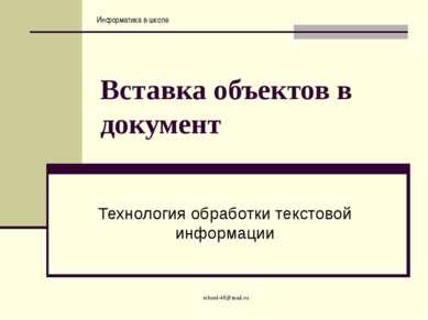 Вставка объектов в документ Технология обработки текстовой информации school-...