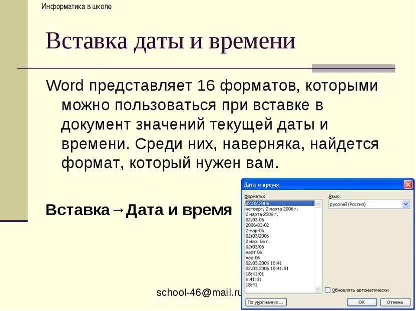 Вставка даты и времени Word представляет 16 форматов, которыми можно пользова...