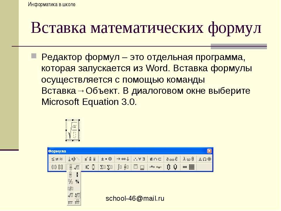 Вставка математических формул Редактор формул – это отдельная программа, кото...