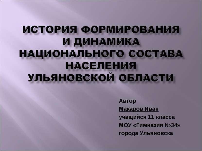 Автор Макаров Иван учащийся 11 класса МОУ «Гимназия №34» города Ульяновска
