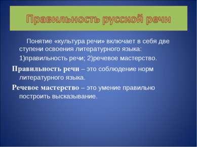 Понятие «культура речи» включает в себя две ступени освоения литературного яз...
