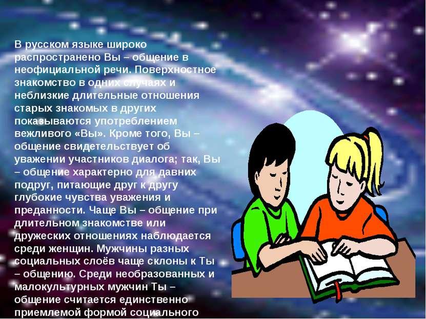 В русском языке широко распространено Вы – общение в неофициальной речи. Пове...