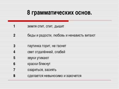 8 грамматических основ.