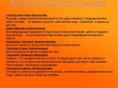 Солодухина Нина Ильинична. Я думаю, самые яркие воспоминания в этот день связ...