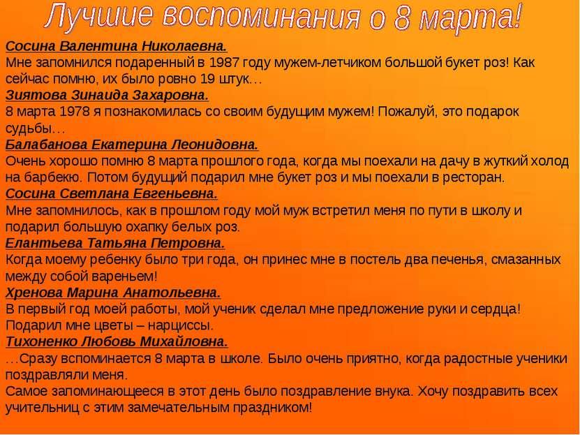 Сосина Валентина Николаевна. Мне запомнился подаренный в 1987 году мужем-летч...