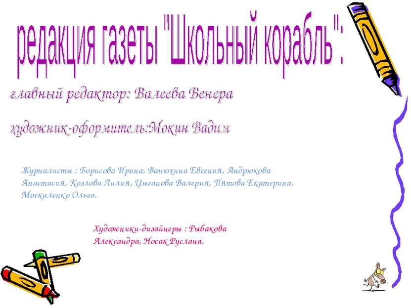 Журналисты : Борисова Ирина, Ванюхина Евгения, Андрюкова Анастасия, Козлова Л...