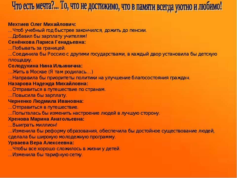 Мехтиев Олег Михайлович: ...Чтоб учебный год быстрее закончился, дожить до пе...