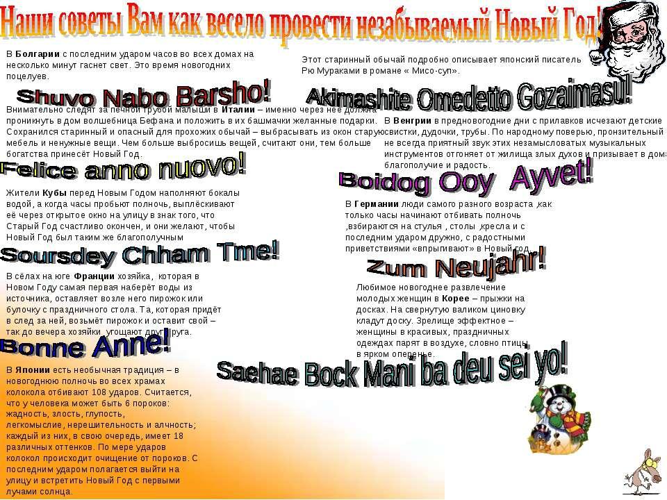 В Болгарии с последним ударом часов во всех домах на несколько минут гаснет с...