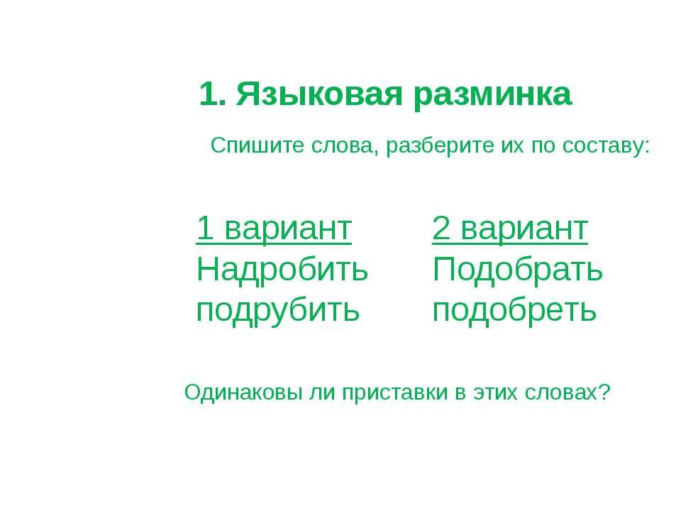 1. Языковая разминка Спишите слова, разберите их по составу: 1 вариант Надроб...