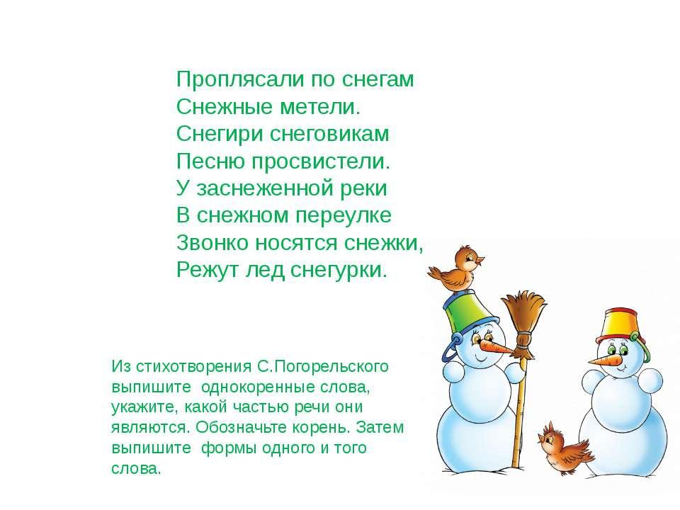 Проплясали по снегам Снежные метели. Снегири снеговикам Песню просвистели. У ...