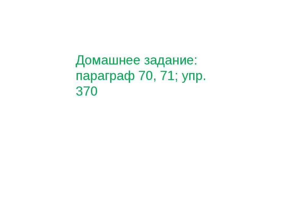 Домашнее задание: параграф 70, 71; упр. 370
