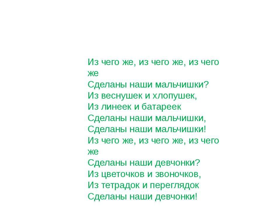 из чего же сделаны наши мальчишки текст песни: