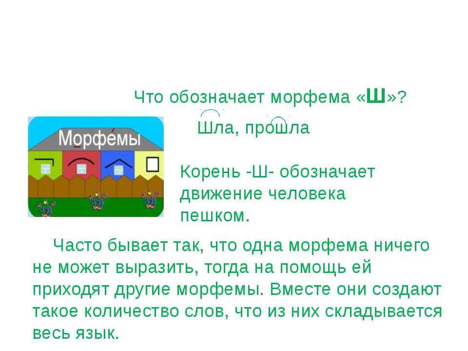 Что обозначает морфема «Ш»? Шла, прошла Корень -Ш- обозначает движение челове...