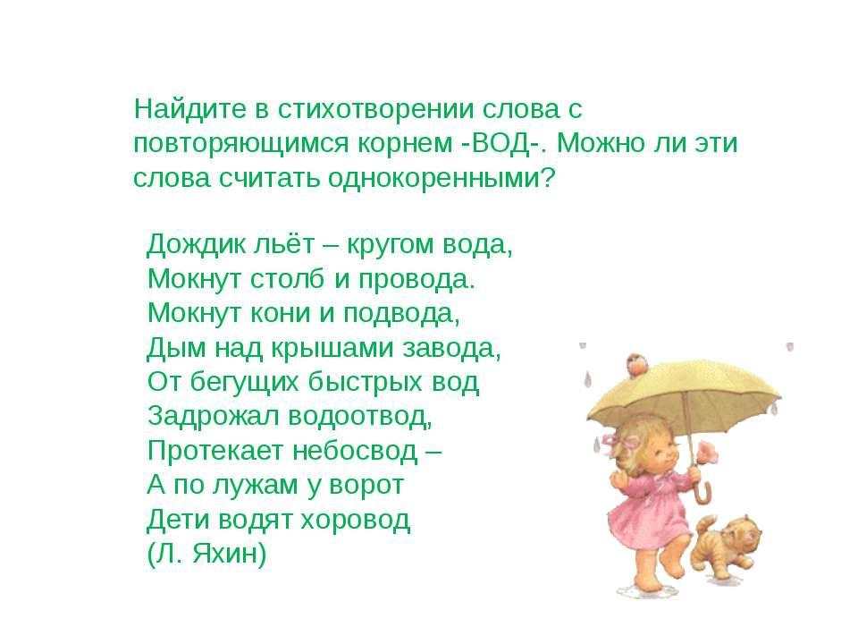 Дождик льёт – кругом вода, Мокнут столб и провода. Мокнут кони и подвода, Дым...