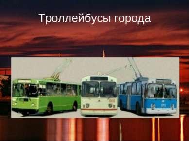 Троллейбусы города