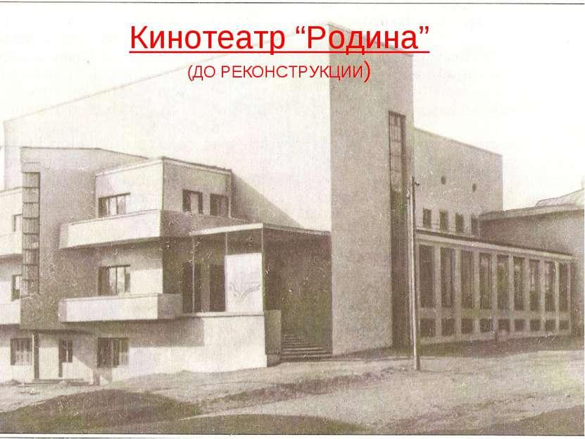 """Кинотеатр """"Родина"""" (ДО РЕКОНСТРУКЦИИ)"""