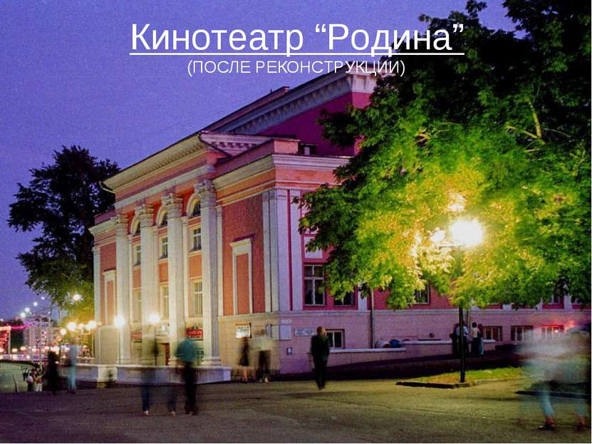 "Кинотеатр ""Родина"" (ПОСЛЕ РЕКОНСТРУКЦИИ)"